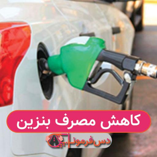 کاهش مصرف بنزین